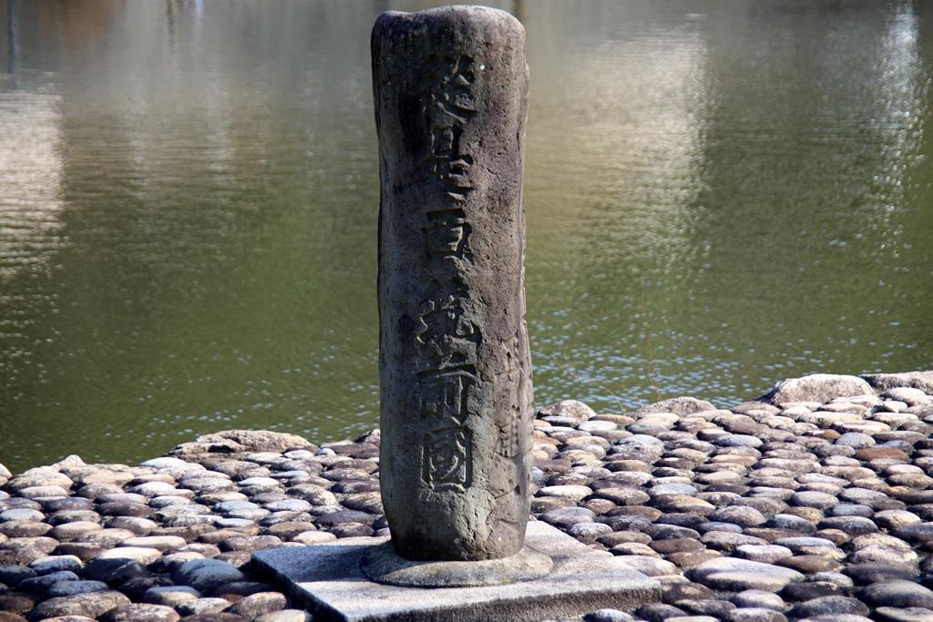 従是西筑前国の国境石 遠賀郡中原村抱 文化十四年丁牛三月 再建立  金毘羅池の国境石